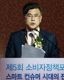 [2014 소비자정책포럼] 김학현 공정부위원장,