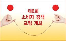 [사고] 2015 제6회 소비자 정책 포럼 개최…