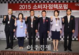 [AJU포토] 아주뉴스코퍼레이션, '2015 소비자정책포럼' 개최