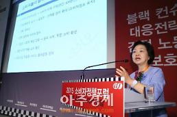 [AJU포토] '소비자 주권과 사회적 책임'에 대해 발표하는 김자혜 소비자시민모임회장 …