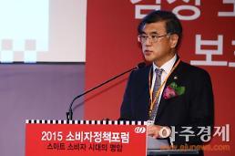 [AJU포토]  '2015 제6회 소비자 정책 포럼'에 참석한 김학현 공정거래위원회 부위원장