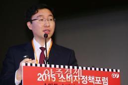 [2015 소비자정책포럼] 변웅재 법무법인 율촌 변호사