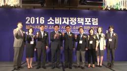 [아주동영상] 2016 제7회 소비자정책포럼 개최