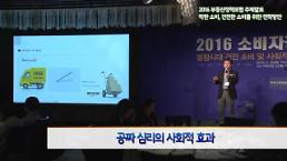 [아주동영상] 2016 제7회 소비자정책포럼 발표 하이라이트