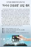 [사고]아주경제신문·화웨이코리아 공동 주최 '차이나 금융포럼'