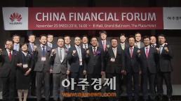아주경제-화웨이코리아 공동주최 '차이나 금융포럼' 열려