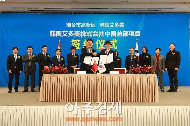 <산동성은 지금>애터미, 중국 옌타이시와 투자협의서 체결 [중국 옌타이를 알다(174)]