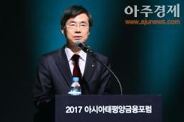 [2017 아태금융포럼] 조경태
