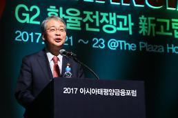 [2017 아태금융포럼/아주동영상] 임종룡 금융위원장