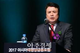 [2017 아태금융포럼] 곽영길 대표