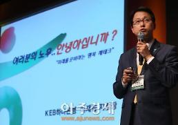 [2017 아태금융포럼]이재철 KEB하나은행 센터장