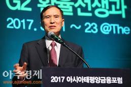 [2017 아태금융포럼] 이필상 서울대 교수