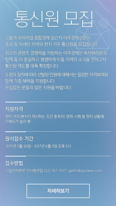 2017 통신원 모집