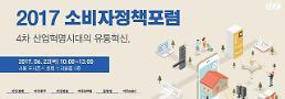 [사고] 4차 산업혁명 시대, 유통업의 미래는?…'제 8회 소비자정책포럼' 22일 개최