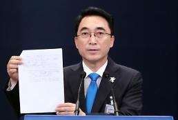 청와대, 박근혜정부 민정수석실 문건 발견…최순실 국정농단 문건 다수