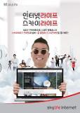 KT-스카이라이프 결합상품 '시너지'…시장 눈초리는 '따갑네'