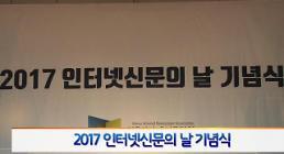 2017 인터넷신문의 날 기념식
