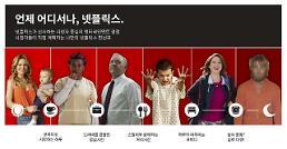 넷플릭스 시장장악 조기 차단…국내 OTT 가입자 유치 경쟁 치열
