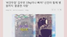 [오이시] 비인두암 투병중 김우빈...아프지마 우빈!