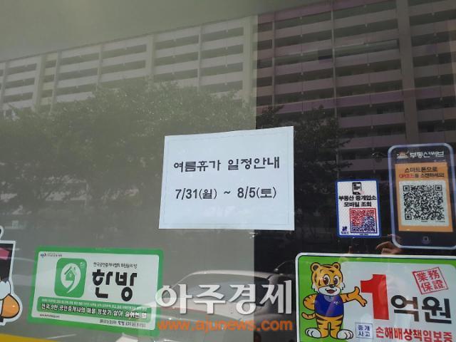 [르포]강남3구 매도·매수 눈치싸움…8월 중순 이후 가격조정 본격화(아주동영상)