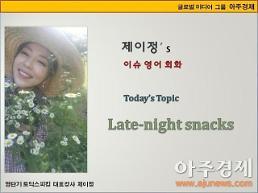 [제이정's 이슈 영어 회화] Late-night snacks (야식)
