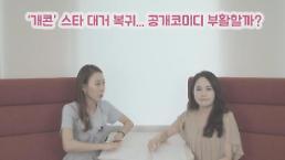 [오이시] 13일, 원년 멤버 대거 복귀한 '개그콘서트'의 부활 가능할까? (김대희X안상태X강유미X신봉선X김지민X장동민 등)