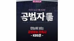 [오이시] 오늘 이 영화 어때요? 공범자들 우여곡절 개봉 끝 예매율 6위까지!