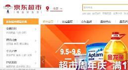 징둥닷컴, 중국내 최대 유통상 올라