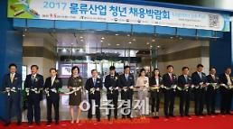 [AJU PHOTO] 2017 물류산업 청년채용박람회 개최