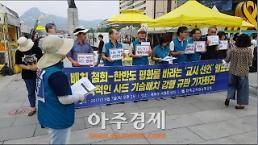 """[아주동영상]전교조,문재인 정부 사드 배치에""""박근혜 정부와 차별성 보여주지 못해"""""""