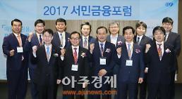 [아주동영상] 제1회 서민금융포럼 개최
