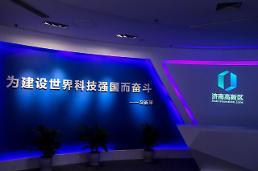 [중국 산둥성을 가다](2) 혁신으로 성장동력 찾기, 지난시 고신구