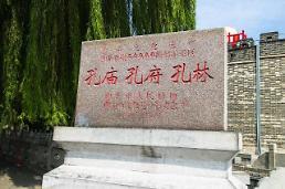 [중국 산둥성을 가다](3) 동방의 위대한 스승, 공자의 고향 취푸
