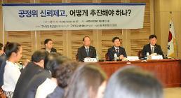 """강한 내부개혁안 꺼낸 공정위…전문가들 """"부작용 우려"""" 제기"""