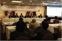 제4차 산업혁명과 광고산업 미래 논의..서울AP클럽,정기 학술세미나