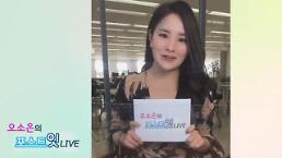 [아주동영상]  [오소은의 포스트잇LIVE] 9월15일(금) 빠르게 살펴보는 뉴스