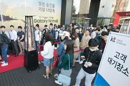 이통사 갤노트8 공식 출시…가을대전 '스타트'