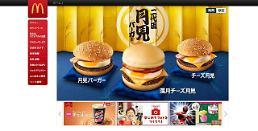 올해만 주가 62% ↑…일본 맥도날드의 비밀은?