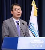 [전문] 문재인 대통령 대법원장 후보자 인준에 대한 입장문