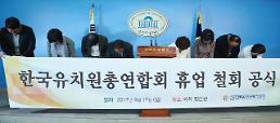 [팩트체크]사립유치원 집단 휴업 철회,유아교육 3년 무상 예산부족해 못 지켜