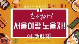 [아주동영상] '추석아, 서울에서 놀자' 추석 연휴 볼만한 공연·전시·행사 총정리