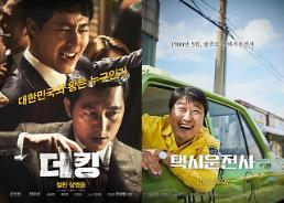 [제54회 대종상영화제] 더 킹부터 택시운전사까지…각 부문 후보 공개
