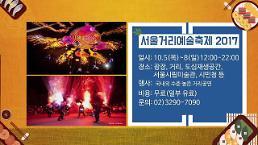 [아주동영상] 서울거리예술축제 밝힌 키 프레임