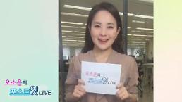 [아주동영상] [오소은의 포스트잇LIVE] 10월10일(화) 빠르게 살펴보는 뉴스