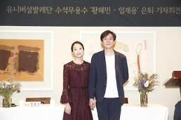 """유니버설발레단 수석무용수 엄재용·황혜민 부부 """"은퇴 이유? 최고일 때 내려오고 싶었다"""""""