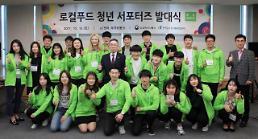 aT, 로컬푸드 청년 서포터즈 '로컬 프렌즈' 발대식 개최
