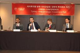 에르무트 터키투자청장, 2%대 법인세로 한국기업에 '러브콜'