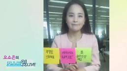 [아주동영상][오소은의 포스트잇LIVE] 10월17일(화) 빠르게 살펴보는 뉴스