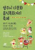 양주시, 다문화 음식 특화거리 축제개최