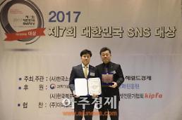 경북관광공사, 대한민국 SNS대상 올해의 페이스북에 선정